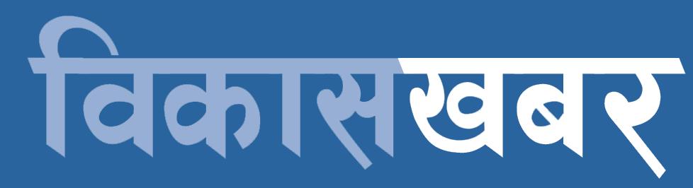 Bikas Logo